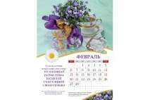 Перекидной календарь 2022: Счастье в простых вещах