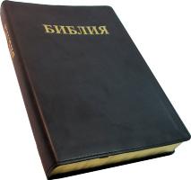 БИБЛИЯ КАНОНИЧЕСКАЯ СРЕДНЕГО ФОРМАТА 065. Черный, иск. кожа, золотой срез, параллельные места, закладка /230х165/