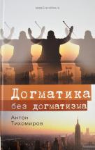 ДОГМАТИКА БЕЗ ДОГМАТИЗМА. Антон Тихомиров