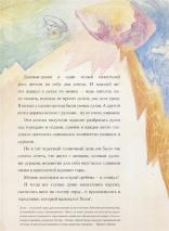 ОШИБКА АНГЕЛА. Истории из жизни Хелма. Франсин Проуз