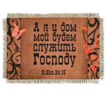 """Свиток-магнит """"Я И ДОМ МОЙ БУДЕМ СЛУЖИТЬ ГОСПОДУ"""" /цветы/"""