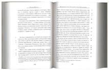 ПРОРОКИ ИЗРАИЛЯ. Библейские переводы Андрея Десницкого. Андрей Десницкий