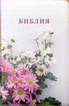 БИБЛИЯ 055 ZTI Фотопечать ромашки, искусственная кожа, молния, индексы, две закладки, золотой срез, параллельные места, крупный шрифт /143х220/