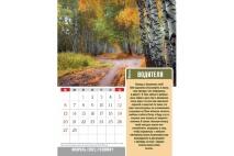 Перекидной календарь 2022: Молитвы