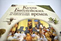 КУХНЯ БИБЛЕЙСКИХ ВРЕМЕН. От Райского сада до Тайной вечери. Мириам Файнберг Вамош