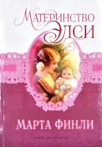 МАТЕРИНСТВО ЭЛСИ. Книга 5. Марта Финли