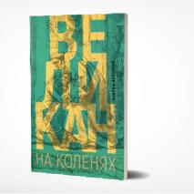 ВЕЛИКАН НА КОЛЕНЯХ. Максим Крупский
