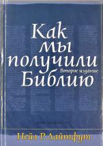 КАК МЫ ПОЛУЧИЛИ БИБЛИЮ. Нейл Лайтфут