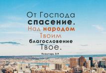 Магнит 8х11: От Господа спасение