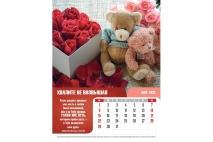 Перекидной календарь 2022: Просто любовь