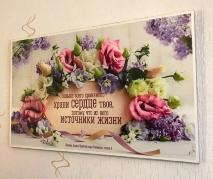 Картина на дереве: БОЛЬШЕ ВСЕГО ХРАНИМОГО /30х48/