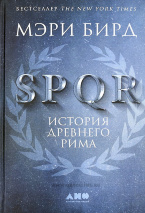 SPQR: История Древнего Рима. Мэри Бирд
