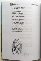 ТЕЛЕГРАММЫ СПАСЕНИЯ. Стихи для детей. Эдуард Скачков