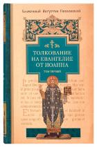 ТОЛКОВАНИЕ НА ЕВАНГЕЛИЕ ОТ ИОАННА. Аврелий Августин /в 2-х томах/