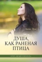 ДУША, КАК РАНЕННАЯ ПТИЦА. Идущие в вечность. Книга 3. Анна Лукс