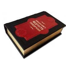 БОЛЬШАЯ КНИГА МУДРОСТИ ПОБЕДИТЕЛЕЙ. Ручная работа, натуральная кожа, эксклюзивный дизайн /подарочное издание/