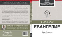 СЛАВНОЕ ЕВАНГЕЛИЕ. Библейские основания христианской веры. Пол Вошер