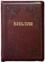 БИБЛИЯ 075 ZTI Бордовая, рамка, узоры, срез, индексы, молния, закладка /180х250/