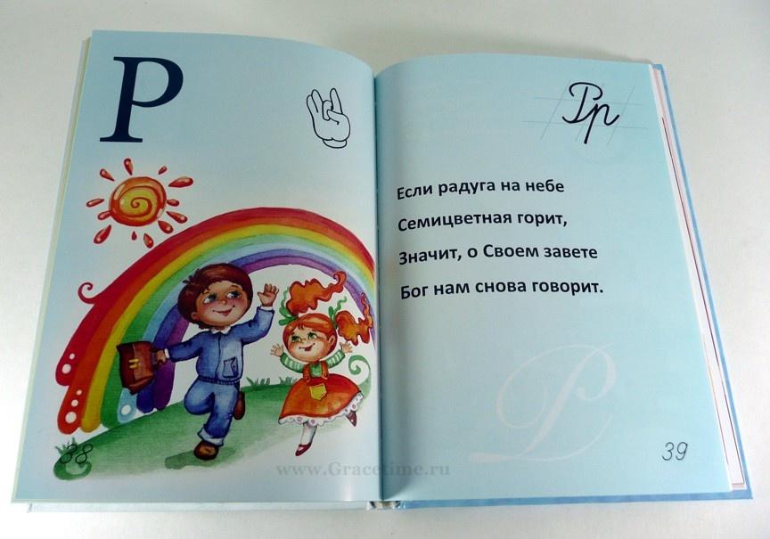 ДОБРАЯ АЗБУКА: для чтения взрослым и детям. Елена Шамрова