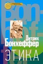 ЭТИКА. Дитрих Бонхеффер