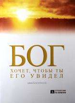 БОГ ХОЧЕТ, ЧТОБЫ ТЫ ЕГО УВИДЕЛ. Учебное пособие