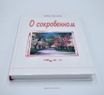 О СОКРОВЕННОМ. Сборник стихов. Любовь Васенина