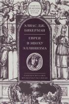 ЕВРЕИ В ЭПОХУ ЭЛЛИНИЗМА. Элиас Дж. Бикерман