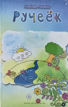 РУЧЕЕК. Стихи для детей. Любовь Лазько