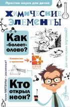 ХИМИЧЕСКИЕ ЭЛЕМЕНТЫ. Простая наука для детей. Александр Иванов