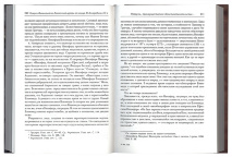 ИСТОРИЧЕСКИЕ ОЧЕРКИ СОСТОЯНИЯ ВИЗАНТИЙСКО-ВОСТОЧНОЙ ЦЕРКВИ ОТ КОНЦА ХI ДО СЕРЕДИНЫ ХV ВЕКА. Алексей Лебедев
