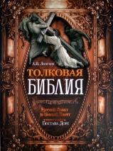 ТОЛКОВАЯ БИБЛИЯ. Ветхий Завет и Новый Завет. Александр Лопухин