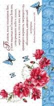 Конверт цветной 11x22: Блажен, кому помощник Бог