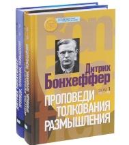 ДИТРИХ БОНХЕФФЕР: Проповеди, толкования, размышления. В 2-х томах
