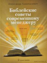 БИБЛЕЙСКИЕ СОВЕТЫ СОВРЕМЕННОМУ МЕНЕДЖЕРУ. Конопасевич А.В.