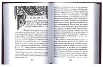 БЕСЕДЫ НА ПСАЛМЫ ДАВИДА. Иоанн Златоуст /в 2-х томах/