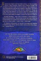 КЕНСИНГТОНСКИЕ ХРОНИКИ. Книга 1. Хок и его бриллиант. Лори Вик