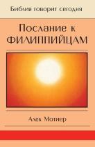 ПОСЛАНИЕ К ФИЛИППИЙЦАМ. Алиек Мотиер