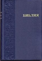БИБЛИЯ КАНОНИЧЕСКАЯ МАЛОГО ФОРМАТА (042PL)
