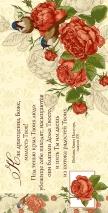 Конверт цветной 11x22: Как драгоценна, Боже, милость твоя
