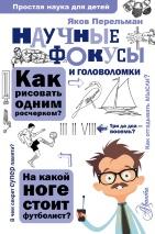 НАУЧНЫЕ ФОКУСЫ И ГОЛОВОЛОМКИ. Простая наука для детей. Яков Перельман