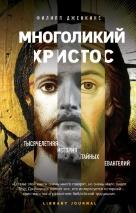 МНОГОЛИКИЙ ХРИСТОС. Тысячелетняя история тайных евангелий. Филипп Дженкинс