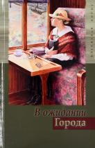 В ОЖИДАНИИ ГОРОДА. Лидия Бкузбазен