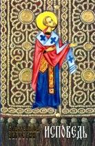 ИСПОВЕДЬ. Блаженный Августин