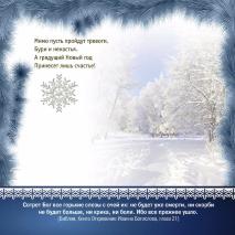 Открытка двойная 10x20: С Новым Годом! C Рождеством Христовым!