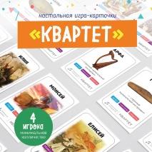 Настольная игра-карточки «КВАРТЕТ»
