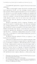 СТРАНСТВУЮЩИЕ ИЛИ ВСЕМИРНЫЕ ПОВЕСТИ И СКАЗАНИЯ В ДРЕВНЕРАВВИНСКОЙ ПИСЬМЕННОСТИ. Соломон Бейлин