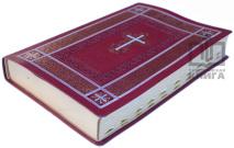 БИБЛИЯ 085 TI Бордо, Крест, золотая рамка, индексы, красный футляр /250х300/