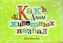 КАК АДАМ ЖИВОТНЫХ НАЗВАЛ. Вера Шевченко