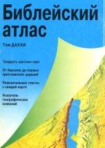 БИБЛЕЙСКИЙ АТЛАС. Тим Даули
