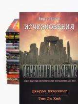 ОСТАВЛЕННЫЕ НА ЗЕМЛЕ. Комплект из 16 книг. Джерри Дженкинс, Тим Ла Хэй